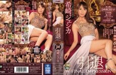 Ipx-409 Leaving Porn–final Impression–