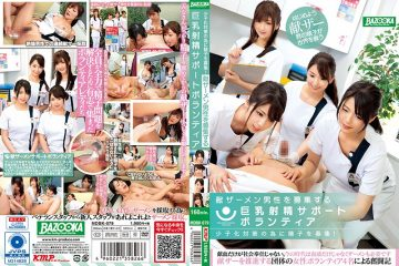 Mdbk-079 Collecting Semen To Beat The Low Birth Rate