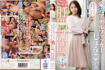 Mism-164 Giant Anal Fucker: Shoko 's Gifts Her Fans An Anal Visit