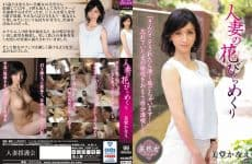 Myba-018 A Married Woman's Flower Petals: Kanae Mido