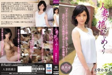 Myba-018 A Married Woman's Flower Petals: Kanae Mido