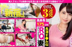 300mium-568 Emi Kurihara 26 Years Old Former Race Queen Wife