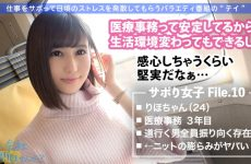 300mium-572 Riho 24 Years Old Medical Office