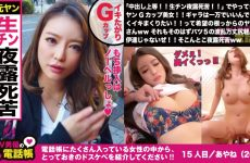 300ntk-316 G Cup Beauty Yankee Girl