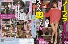 Gvh-023 This Horny Housewife Moved In Next Door