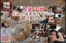 Nssth-030 Married Woman Chie – She Gets Licked And Fucked By Employees Living In Her Home – Chie Aoi
