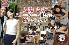 Nssth-033 Married Woman Sayu – She Has Sex With Her Stalker And She Likes It – Sayu Sahara