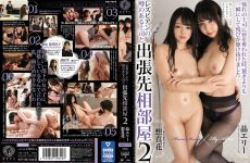 Bban-270 Sharing A Room With Her Boss – The Rumors Say She's A Lesbian – Elly Akira, Hana Souma