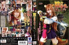 Csct-006 The Warping Of The Pussy Heroine – Rin Asuka