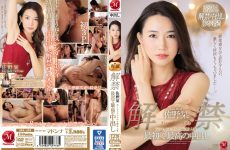 Jul-151 A Married Woman With The Body Of A Professional Model – Her First And Last Creampie Sex – Shiori Sano