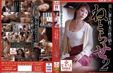 Nsps-880 Adultery 2 Toka Rinne
