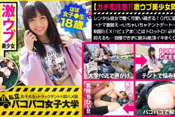 300mium-599 Chiharu-chan 18 Years Old K University Faculty Of Informatics 1st Year