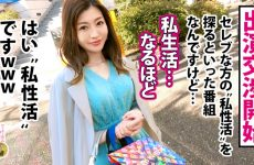 300mium-603 Yu Aoki 30 Years Old Gachinko Celebrity Wife In Osaka