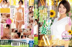 Meyd-581 The Av Debut Of A Boyish Country Wife With A Healthy Tan Jun Sumire