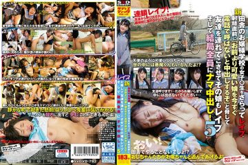 Svdvd-792 A Girl From A New Country Girl School ○ Leopard