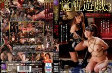 Jbd-257 Awakening Game 3 Cut Off The Darkness Masochist Training Mika Aikawa Minori Kawana Mako Oda