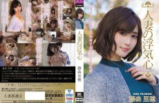 Soav-065 The Infidelity Of A Married Woman – Riho Fujimori