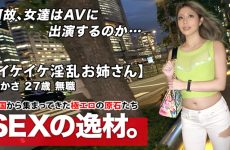 261ARA-449 Tsukasa 27 years old unemployed