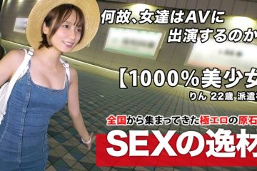 261ara-450 Rin 22-year-old Temporary Worker
