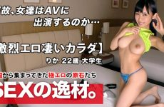 261ara-451 Rika 22 Year Old College Student