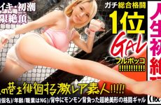 300mium-616 Ayu (pseudonym) Age Private Occupation Private