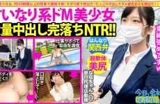 300mium-624 Nana-chan 23-year-old Travel Agency Work