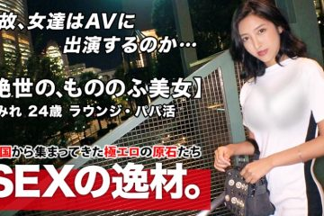 261ara-457 Sumire 24 Years Old Lounge Daddy Activity