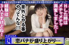 300mium-638 Chiharu-chan 20 Years Old Smoothie Shop