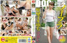 Docp-247 A Female College Student Who Lives Alone