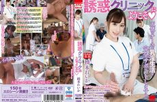 Hodv-21507 Welcome To The Temptation Clinic – Reika Hashimoto