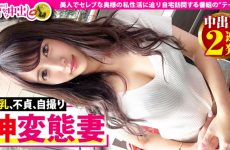 300mium-644 Riko Natsune 32 Years Old Former Ginza Hostess Husband