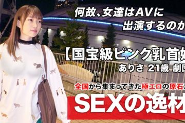 261ara-466 Arisa 21 Years Old A Member Of The Theater Company