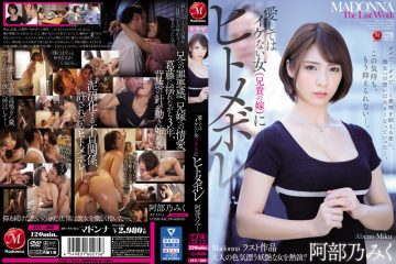 Jul-382 Miku Abeno To A Woman Who Is Not Cool To Love (brother's Wife)