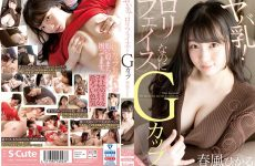 Sqte-344 Crazy Titties! She's Got A Lolita Faith But G-cup Titties Hikaru Harukaze