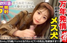 428suke-052 A Model Body Beauty Who Wants To Be A Pet
