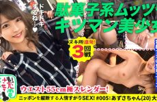 428suke-054 Sensitive Slender Beautiful Girl Who Goes Crazy In The Back