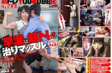 """Kuse-005 """"premature Ejaculation Can Be Fixed Through Strength Training!"""""""