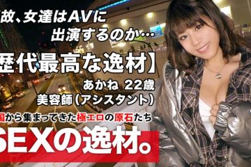 261ara-473 Akane 22 Years Old Hairdresser