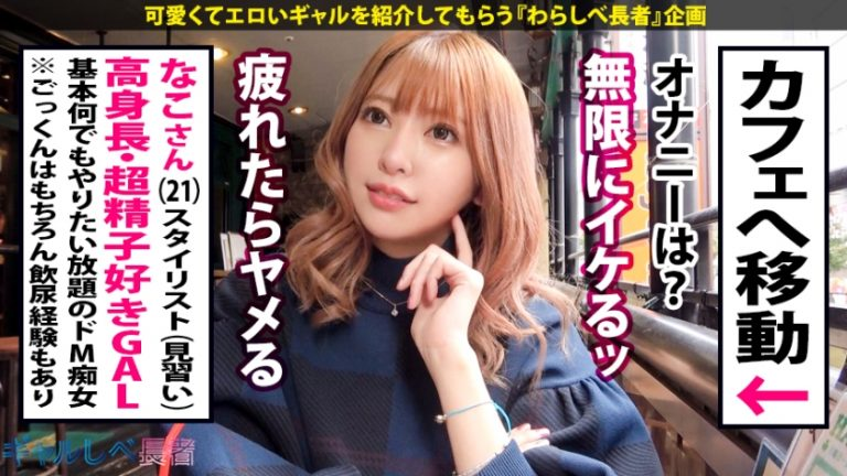390jac-072 Tall Drinking Gal Nako 21 Years Old Stylist (super Assistant)