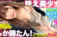 428suke-055 Hinakosu 20 Years Old Influencer