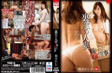 Hodv-21540 Peeping At A Married Woman's Adulterous Love