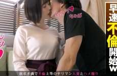 336knb-141 Misa 32 Years Old 2nd Year Of Marriage