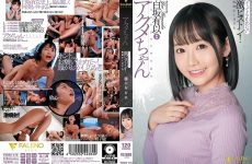 Fsdss-178 The Orgasming Babe No Matter How Many Times She Cums