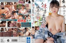 Genm-074 Deceived On A Business Trip With A Man