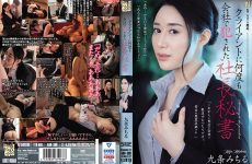 Adn-308 Secretary Gets Fucked By Client At The Office Over And Over Michiru Kujo