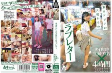 Ktkl-097 Love Letters From Southeast Asian Angels Footage