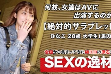 261ara-488 Hinako 20 Years Old College Student
