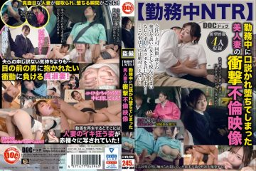 Docp-308 Impact Affair Video Of A Beautiful Wife Who Was Persuaded