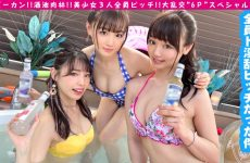 300ntk-616 A Miracle That All Three Natural Beautiful Girls