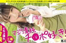 483sgk-035 A Country Girl Who Works At A Factory From A Rural Area